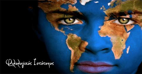 Επιμορφωτικό σεμινάριο στην Διαπολιτισμική Εκπαίδευση