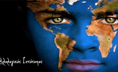 Σκοποί και περιεχόμενο πολυπολιτισμικής και διαπολιτισμικής εκπαίδευσης