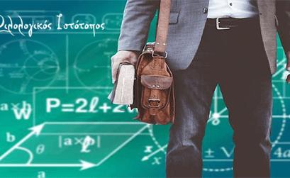 Το σύστημα διορισμών δεν λύνει το πρόβλημα των αναπληρωτών και των αδιόριστων εκπαιδευτικών