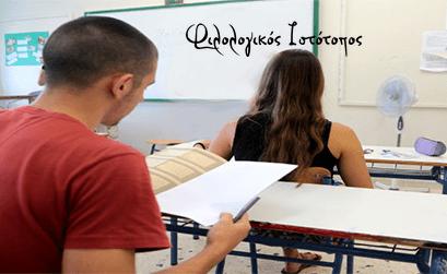 Να μάθουν μαθητές και καθηγητές το σύστημα πρόσβασης …χθες!