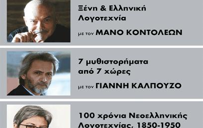 IANOS: Λέσχες ανάγνωσης
