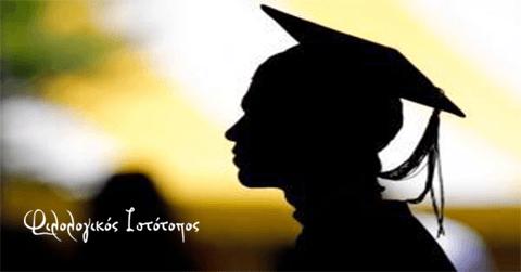 Προκήρυξη υποτροφιών: Έδρα Νεοελληνικών Σπουδών «Μαριλένα Λασκαρίδη», ακαδ. έτος 2020-2021