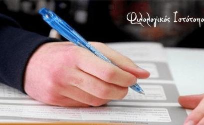 Οδηγίες για την εισαγωγή στην Τριτοβάθμια Εκπαίδευση της Ελλάδας των κατηγοριών : Α) Αλλοδαπών-Αλλογενών (Αποφοίτων Λυκείων εκτός Ε.Ε.) και Β) Αποφοίτων Λυκείων ή αντίστοιχων σχολείων Κρατών-Μελών της Ε.Ε.