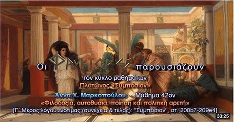 Πλάτωνος Συμπόσιον-Μάθημα 42ον : Φιλοδοξία, αυτοθυσία, ποίηση και πολιτική αρετή