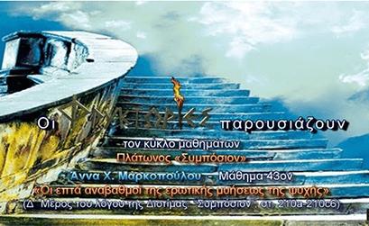 Πλάτωνος Συμπόσιον – Μάθημα 43ον: Οι επτά αναβαθμοί της ερωτικής μυήσεως της ψυχής