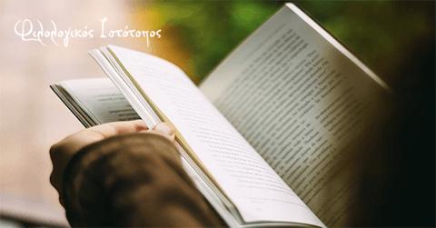 Η άγνωστη ομορφιά του διαβάσματος