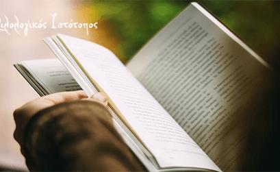 Διαβάζω… Είμαι ευτυχισμένος!