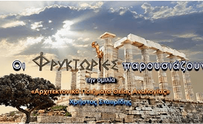 Αρχιτεκτονικά Ποιήματα Θείας Αναλογίας