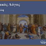 Εξεταστέα ύλη στο μάθημα της Αρχαίας Ελληνικής Γλώσσας Εσπερινού ΓΕΛ(2018-2019)