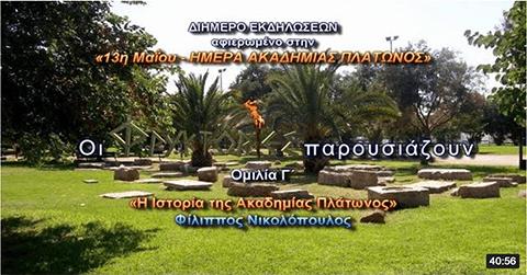 H Ιστορία της Ακαδημίας Πλάτωνος