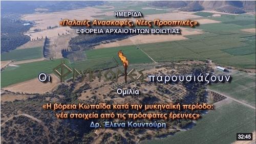 Η βόρεια Κωπαΐδα κατά την μυκηναϊκή περίοδο: νέα στοιχεία από πρόσφατες έρευνες