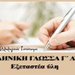 Εξεταστέα ύλη στο μάθημα της Νεοελληνικής Γλώσσας Εσπερινού ΓΕΛ(2018-2019)