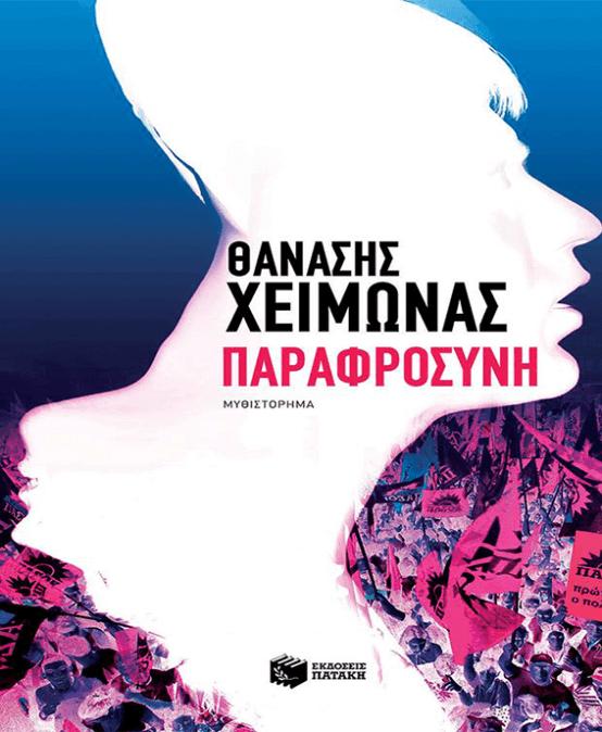 Εκδόσεις Πατάκη: Παρουσίαση του βιβλίου του Θανάση Χειμωνά «Παραφροσύνη»