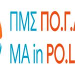Ιόνιο Πανεπιστήμιο: Π.Μ.Σ. «Πολιτική, Γλώσσα και Διαπολιτισμική Επικοινωνία» 2018-2019