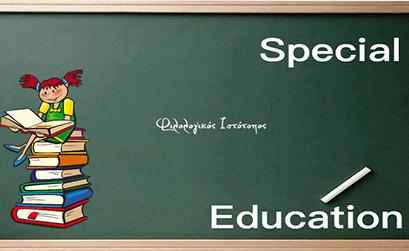 ΑΙΕ: Πρόγραμμα Εξειδίκευσης – Ειδική Αγωγή και Μαθησιακές Δυσκολίες
