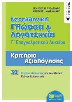 https://www.vivliopoleiopataki.gr/product/507548/vivlia-ekpaideush-ellhnikh-ekpaideush-epa-l-/Neoellhnikh-Glossa-kai-Logotexnia-G΄-EPAL-Krithria-Aksiologhshs/