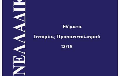 Θέματα 2018 – Ιστορία (Προσανατολισμού) – Εσπερινό Λύκειο(Δ' τάξη) – (Επαναληπτικά)
