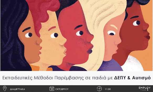Εκπαιδευτικές Μέθοδοι Παρέμβασης σε παιδιά με ΔΕΠΥ & Αυτισμό