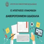 Διαφοροποιημένη Διδασκαλία: αρχές και εφαρμογές
