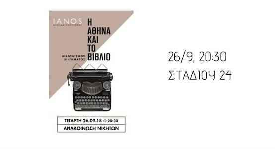 Ανακοίνωση νικητών του διαγωνισμού διηγήματος 2018 του ΙΑΝΟΥ «Η Αθήνα και το βιβλίο».