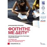 Ημερίδα: Η ΔΕΠΥ στο Φοιτητή – Αποτελεσματικές Στρατηγικές