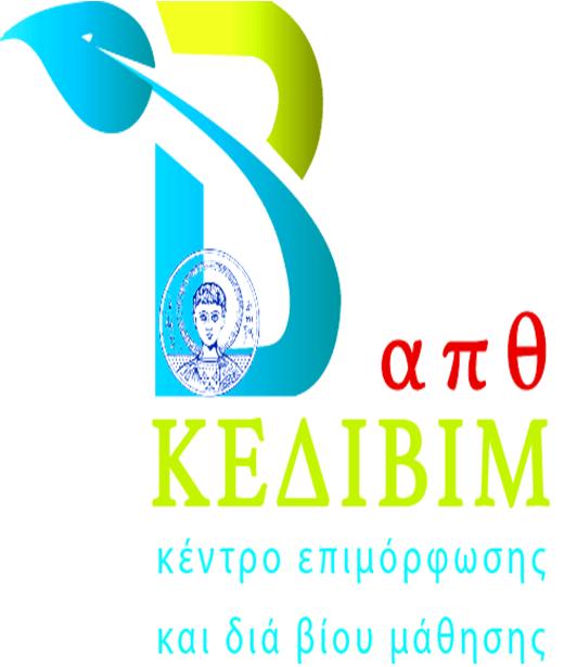 Προκήρυξη προγράμματος: Εκπαίδευση Εκπαιδευτών Ενηλίκων Δια Βίου Μάθησης