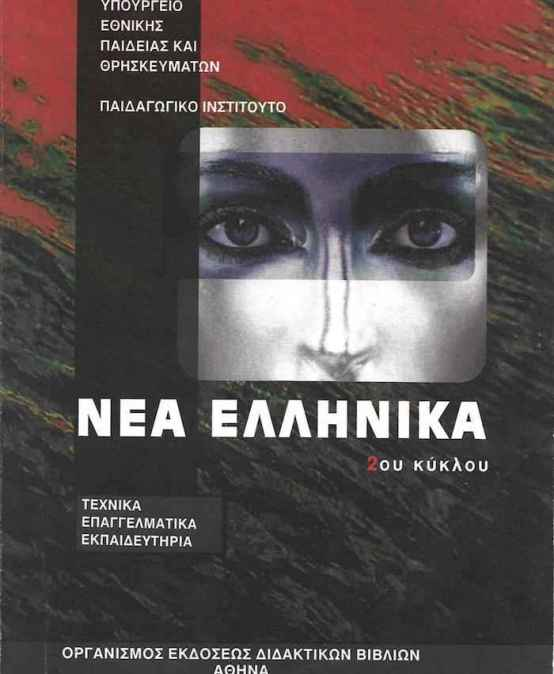 Θέματα 2020 – Νέα Ελληνικά – ΕΠΑΛ (Επαναληπτικά)