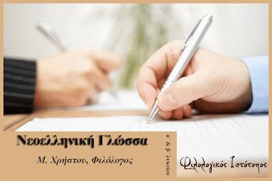Νεοελληνική Γλώσσα, Βοήθημα για α´ &  β´ Λυκείου, Μαρία Χρήστου