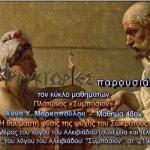 Πλάτωνος Συμπόσιον – Μάθημα 48ον: Η θαυμαστή φύσις της ψυχής του Σωκράτους