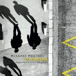 IANOS: Παρουσίαση του βιβλίου του Μιχάλη Μοδινού, Το Πλέγμα