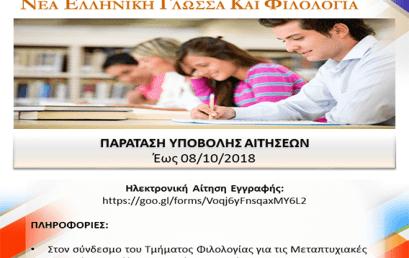 ΠΜΣ: «Αρχαία και Νέα Ελληνική Φιλολογία» από το Πανεπιστήμιο Πελοποννήσου-Παράταση αιτήσεων
