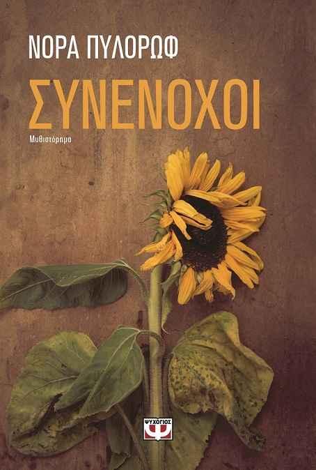 ΙΑΝΟS: Παρουσίαση του βιβλίου «Συνένοχοι» της Νόρας Πυλόρωφ
