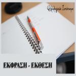 Νεοελληνική Γλώσσα Γ´ Λυκείου: Ασκήσεις (ρηματικά πρόσωπα, σημεία στίξης, συνώνυμα, τρόποι ανάπτυξης παργράφου)