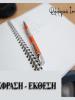 Νεοελληνική Γλώσσα: Θεωρία στους τρόπους ανάπτυξης παραγράφου