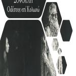 """Για τον """"Οιδίποδα επί Κολωνώ"""" του Σοφοκλή: (3) βιντεομάθημα"""