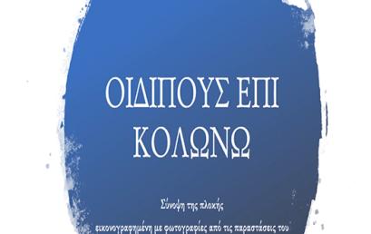 """Για τον """"Οιδίποδα επί Κολωνώ"""" του Σοφοκλή (1): Εικονογραφημένη παρουσίαση της πλοκής"""
