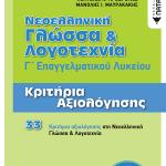 Νεοελληνική Γλώσσα και Νεοελληνική Λογοτεχνία – Το νέο σύστημα αξιολόγησης