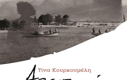 IANOS: Παρουσίαση του βιβλίου της Τίνας Κουρκουµέλη, «Αβερτοσιά»
