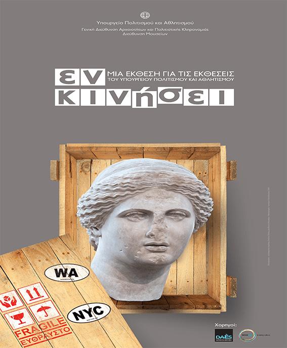 Αρχαιολογικό Μουσείο Ηρακλείου : «Εν κινήσει». Μία έκθεση για τις εκθέσεις»