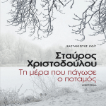 IANOS: Παρουσίαση μυθιστορήματος «Τη μέρα που πάγωσε ο ποταμός»