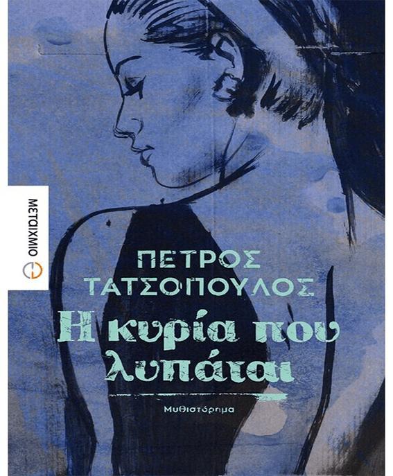 IANOS:Παρουσίαση του βιβλίου του Πέτρου Τατσόπουλου, «Η κυρία που λυπάται»