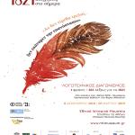 Πανελλήνιος Διαγωνισμός Διηγήματος «Αν δεν είμεθα τρελοί, δεν εκάναμεν την επανάστασιν»: 1 φράση + 821 λέξεις για το 1821