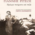 IANOS: Παρουσιάση του βιβλίου «Γιάννης Ρίτσος. Πρώιμα ποιήματα και πεζά»