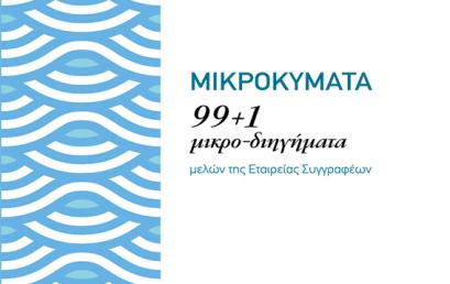 ΜΙΚΡΟΚΥΜΑΤΑ 99+1 μικρο-διηγήματα μελών της Εταιρείας Συγγραφέων