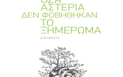 "IANOS: Παρουσίαση του βιβλίου ""Όσα αστέρια δεν φοβήθηκαν το ξημέρωμα του Αλέξανδρου Δαμουλιάνου"""