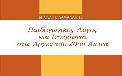 IANOS:Παρουσίαση του βιβλίου του Μιχάλη Δαμανάκη «Παιδαγωγικός Λόγος και Ετερότητα στις Αρχές του 20ού Αιώνα»