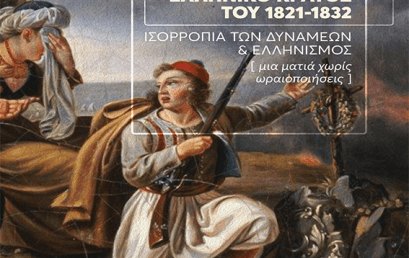IANOS: Παρουσίαση του βιβλίου του Νικήτα Σίμου «Η πορεία προς το ανεξάρτητο ελληνικό κράτος του 1821-1832»