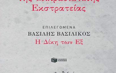 "IANOS: Παρουσίαση του βιβλίου ""Το ημερολόγιο της Μικρασιατικής Εκστρατείας""τουΝίκου Βασιλικού"