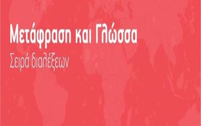 Σύνδεσμος Φιλολόγων Αργολίδας TV – Γιώργος Κεντρωτής: Μετάφραση και Γλώσσα, Α' Μέρος