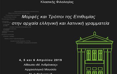 1ο Συνέδριο Μεταπτυχιακών Φοιτητών και Υποψηφίων Διδακτόρων Κλασικής Φιλολογίας